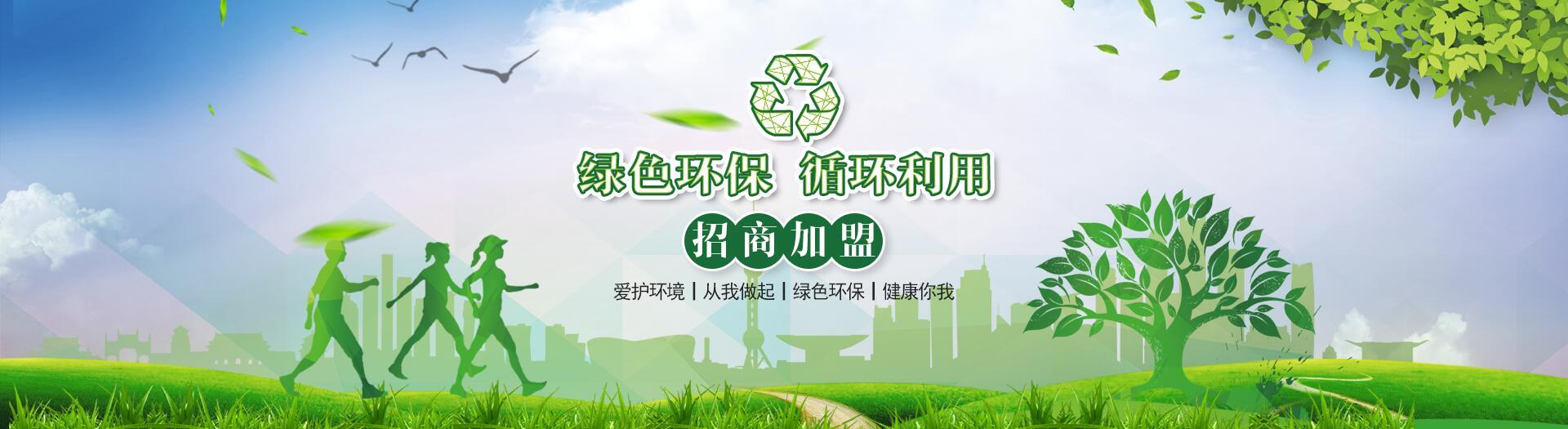 招商加盟-杭州鹏创环保科技有限公司